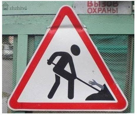 funny signs board, russian signs board, puzzle signs board, road signs, russian road signs