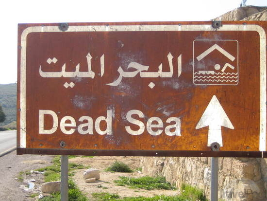the-road-to-the-dead-sea