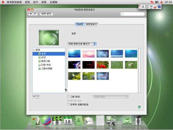north korea, operating system, red star 3, korean computer, weird, computer in north korea