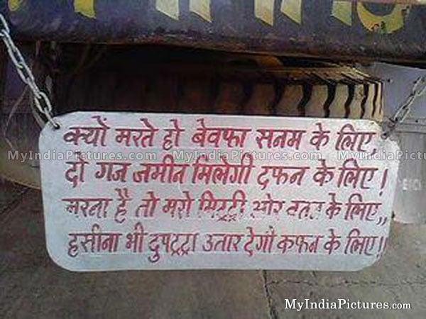 20 Funny Quotes Slogan Written Behind Indian Trucks Reckon Talk
